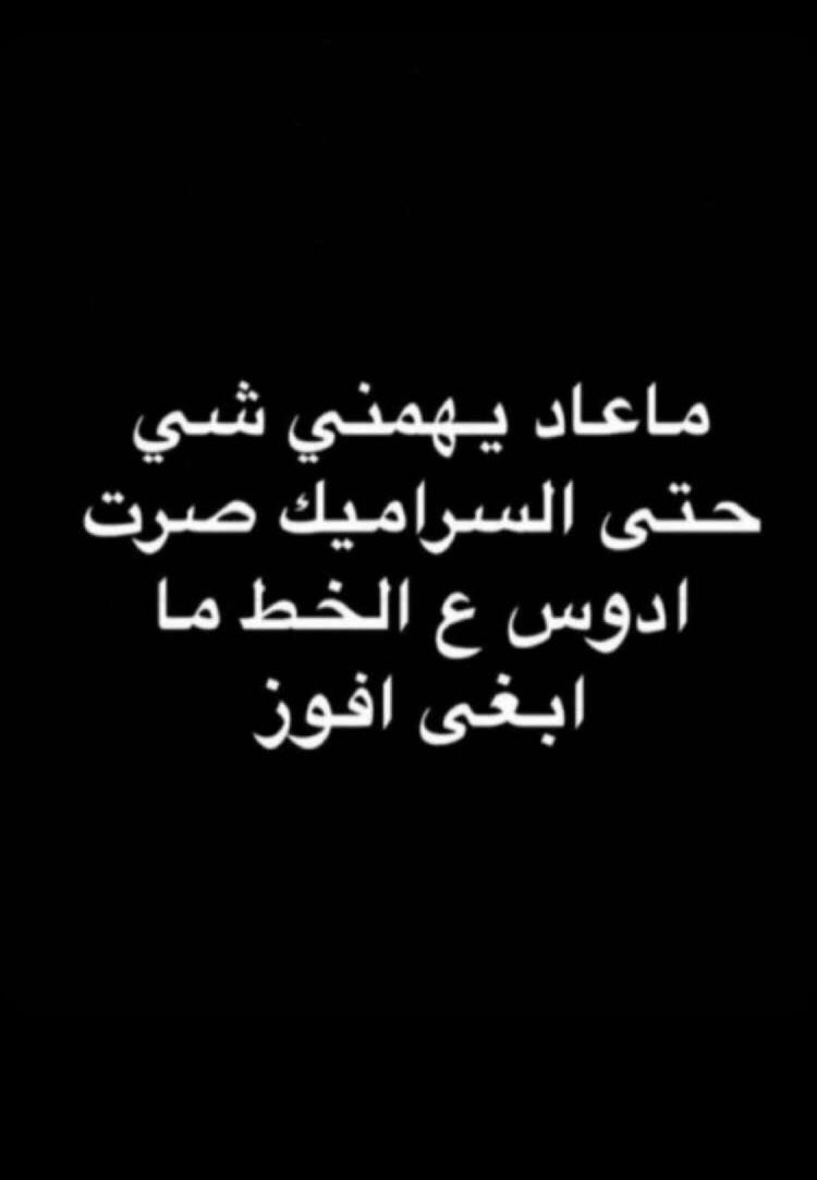 Pin By رشاء سعد On Ins Story Spirit Quotes Fun Quotes Funny Funny Arabic Quotes