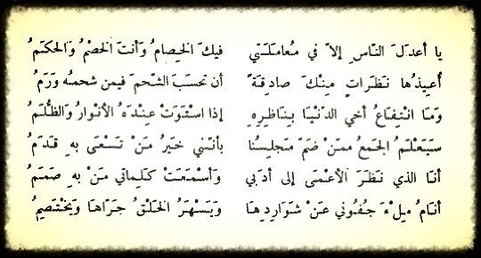 المتنبي Beautiful Arabic Words Photo Quotes Math