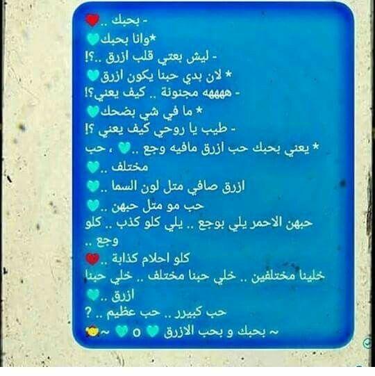 Pin By I On Romance مشاعر رومانسيه Quotes Arabic Quotes Qoutes