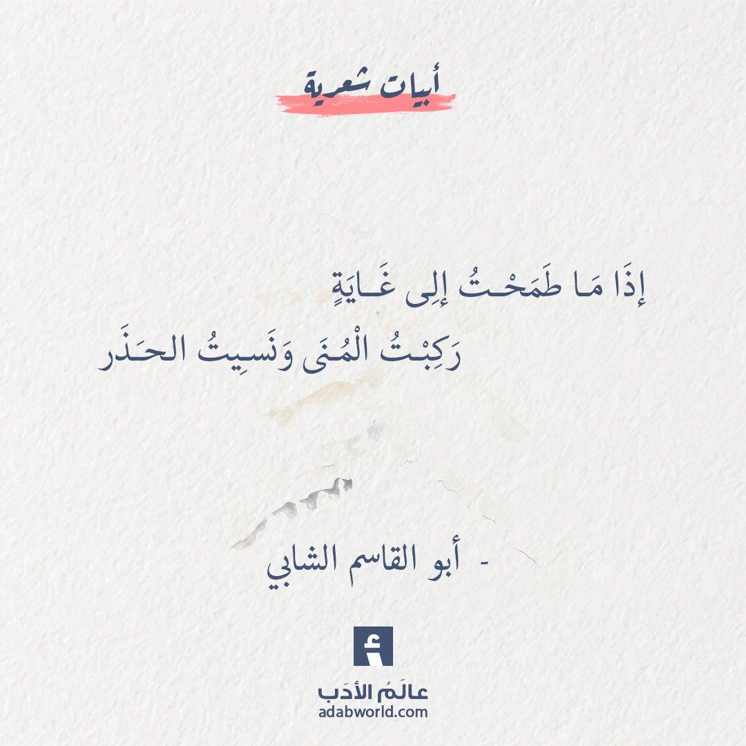 من اجمل ابيات الشعر في التفاؤل والطموح لـ أبو القاسم الشابي عالم الأدب Words Quotes Sweet Quotes Wisdom Quotes Life