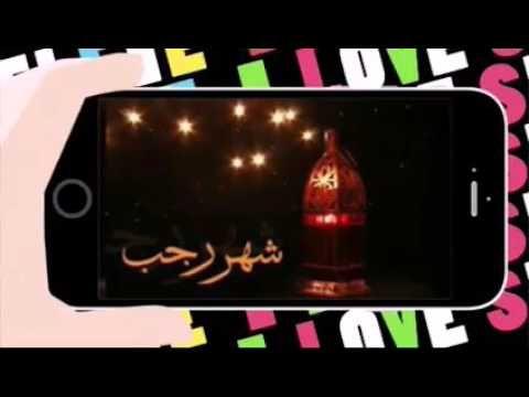 فيديو تهنئه بقدوم شهر رجب كل عام والأمة الأسلامية بخير Youtube