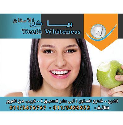 بيكربونات الصوديوم لعلاج اصفرار الاسنان تدعك الأسنان المصفرة بمادة بيكربونات الصوديوم يتم شراؤها من الصيدلية Teeth Incoming Call Incoming Call Screenshot
