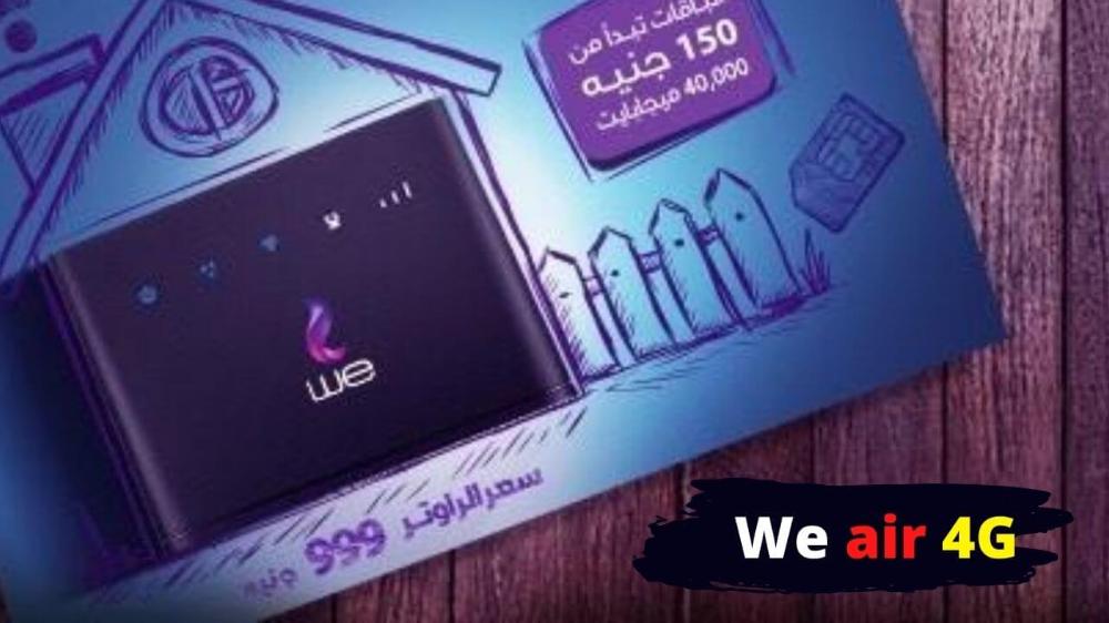 اسعار باقات النت الهوائي من We المصرية للاتصالات We Air 4g بدون خط ارضي واسعار راوتر