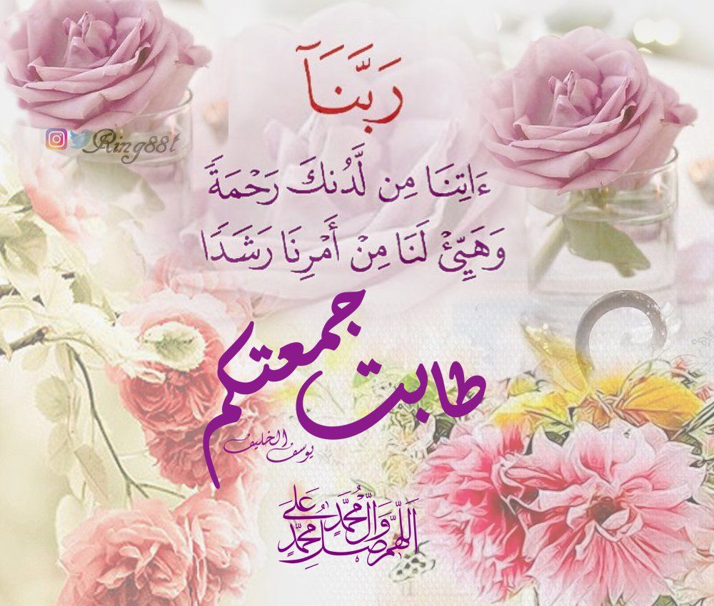 Jomo3a Friday Images Ramadan Crafts Blessed Friday
