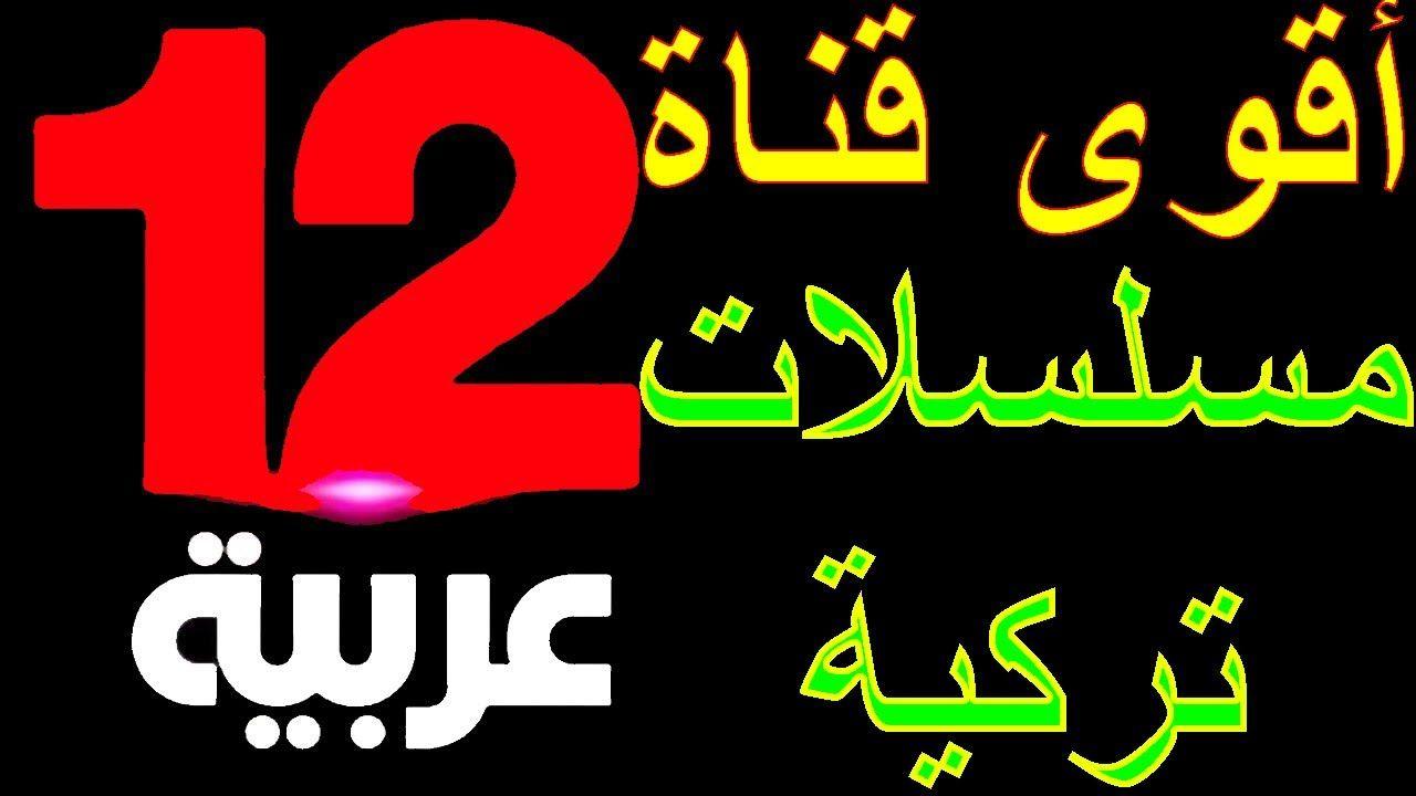 تردد قناة 12 عربية الجديد على النايل سات قناة مسلسلات تركية 2021 Neon Signs Neon Arabic Calligraphy