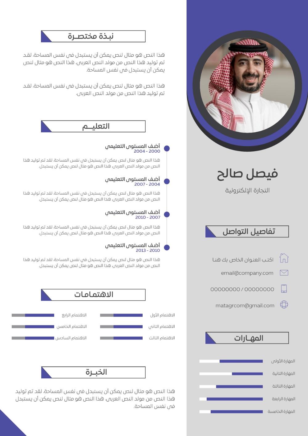 قالب سيرة ذاتية عربية احترافية جاهز للتعديل ادركها بوربوينت Cv Template Lins Templates