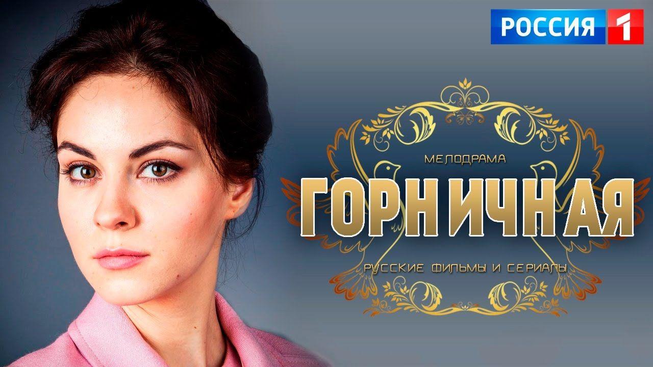 НОВИНКА! Обалденная мелодрама «ГОРНИЧНАЯ» Русские ...