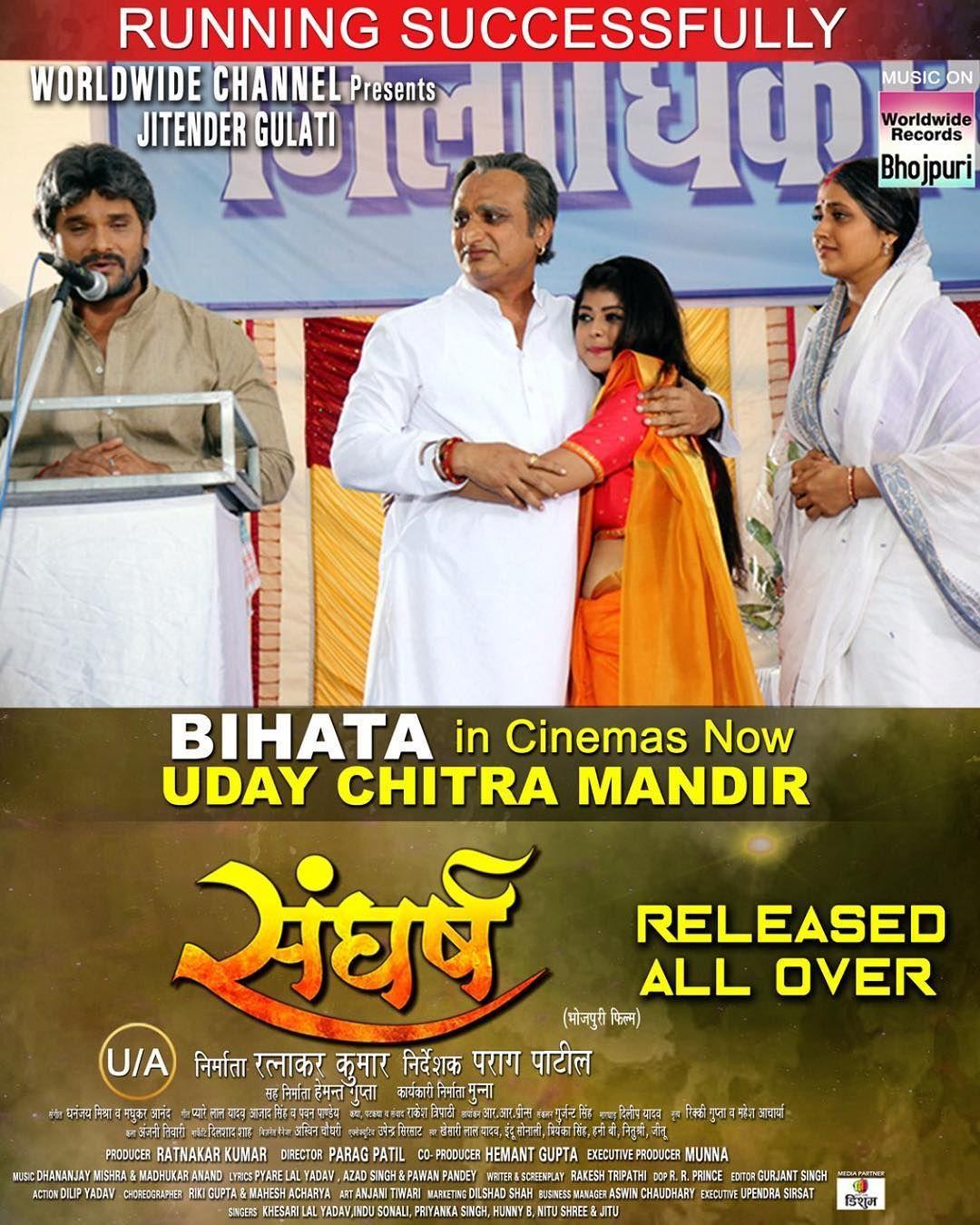 Sangharsh movie bhojpuri