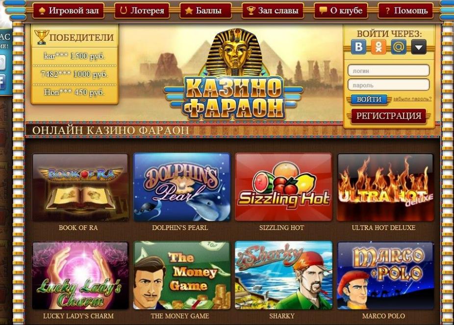 faraon-pley-kazino-otzivi
