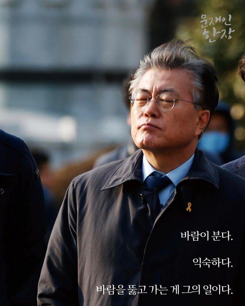 오늘의유머 - 6년차 역사 교사의 뒤늦은 달님 지지 선언