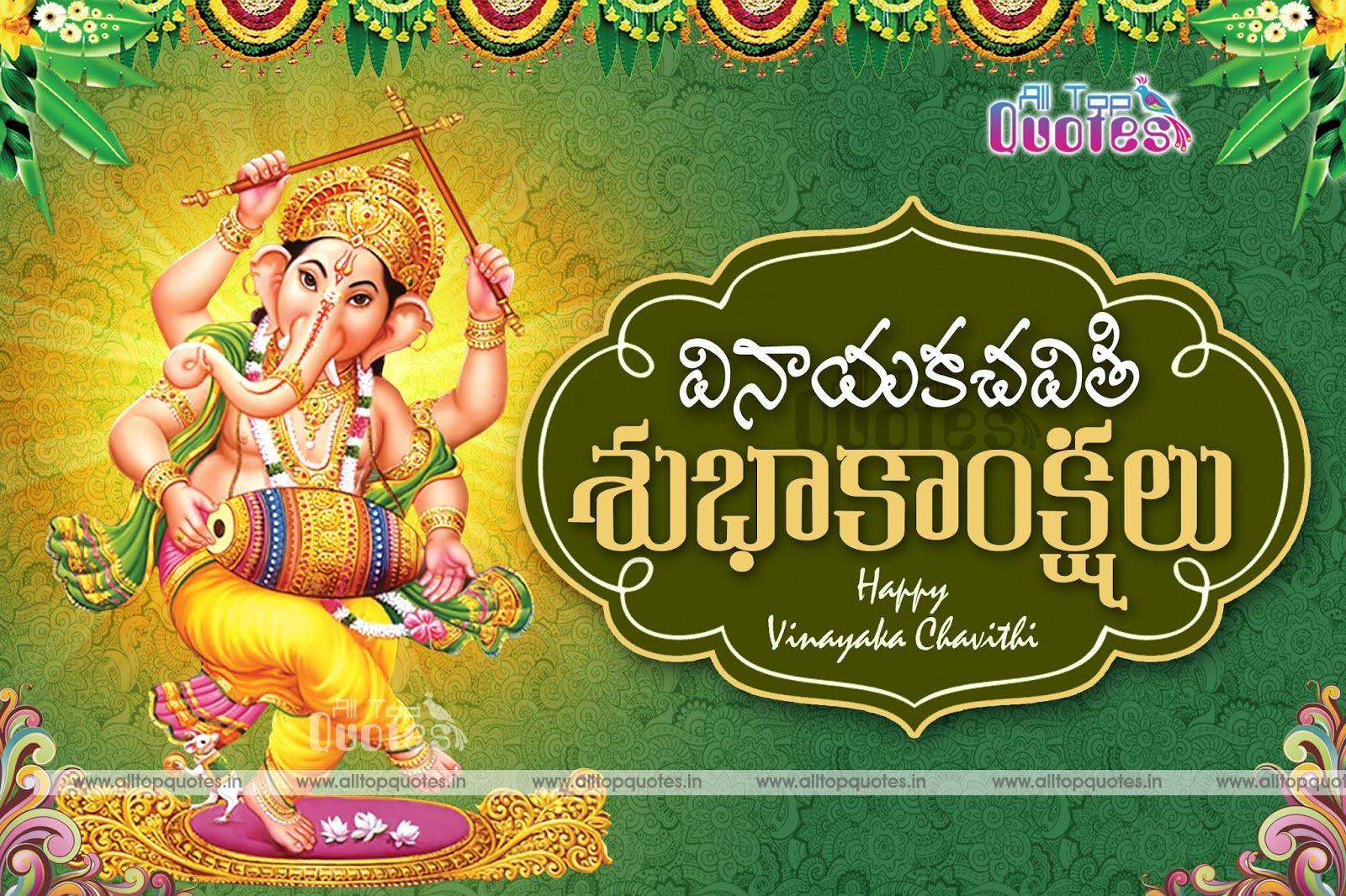 Vinayaka Chavithi Nice Telugu Quotes With Lord Ganesha Hd