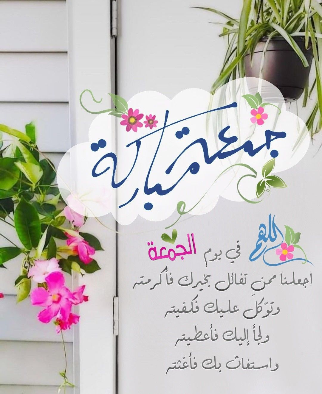 بطاقات جمعة طيبة Holy Friday Beautiful Morning Messages Evening Greetings