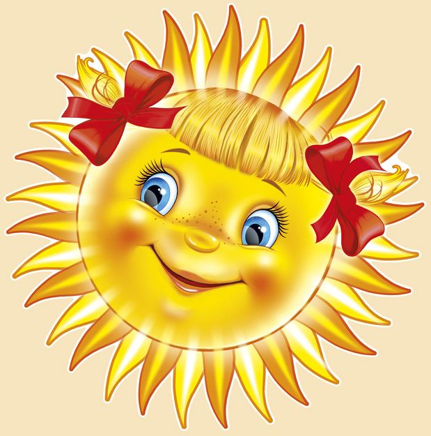 Картинки детские веселые солнышко, надписью