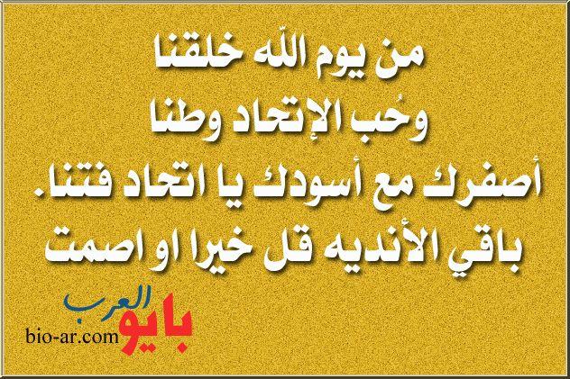 بايو عن الاتحاد بايو انستقرام عن الاتحاد بايو العرب Bio Calligraphy Arabic Calligraphy