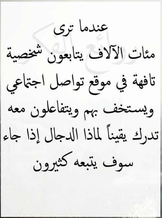 التفاعل في المواقع التواصل الاجتماعي مع الشخصيات التافهه م Words Quotes Wise Quotes Funny Arabic Quotes