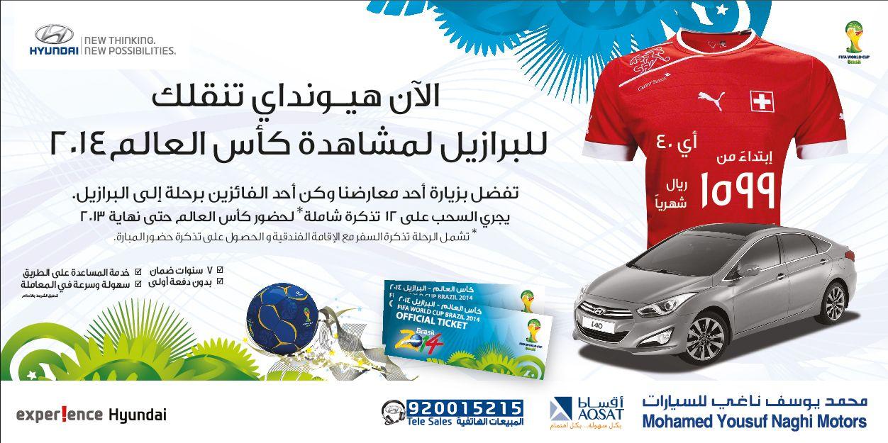 أكسب رحلة إلى كأس العالم فرصة مميزة من محمد يوسف ناغي عند شراءك من خلال عروضنا تحصل فورا على فرصة لربح رحلة كاملة لحضور احدى مباريا Toy Car Office Supplies