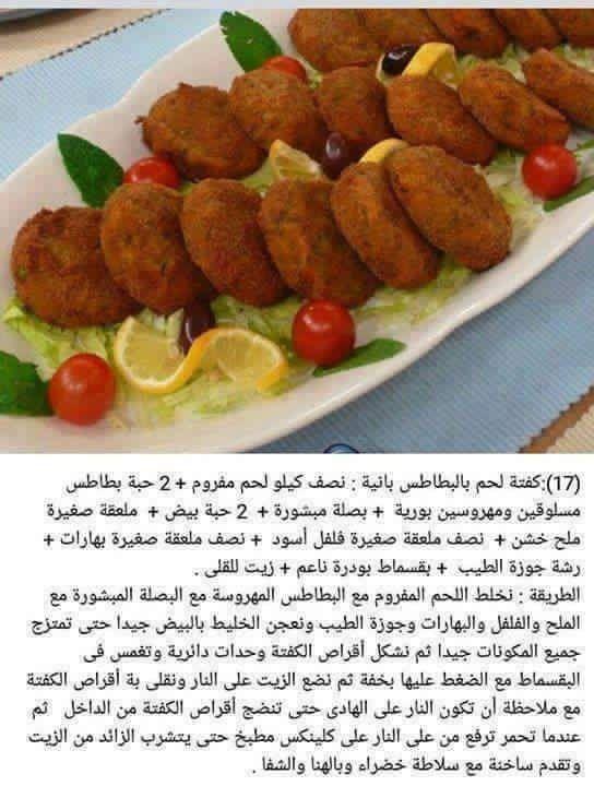 كفتة لحم بالبطاطس بانيه Amazing Food Recipes Arabic Food