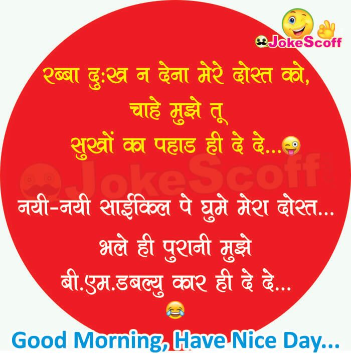 Funny Good Morning Jokes For Friends In Hindi Morning Jokes Jokes Good Morning Funny