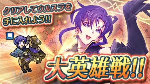 fire emblem heroes content update for may 9th 2017 arena the new