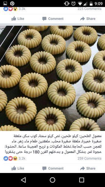 Gateau Algerien Nakache Arabic Sweets Recipes Lebanese Desserts Arabic Food