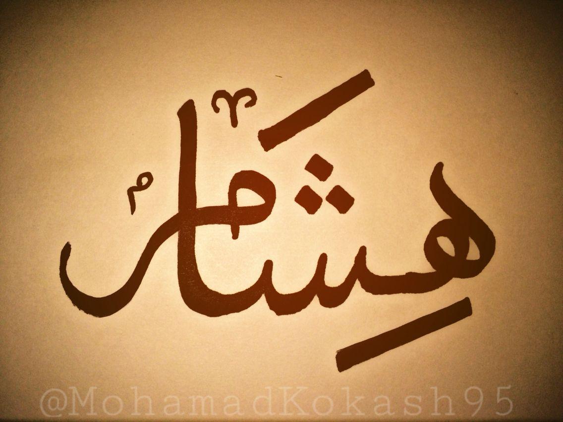 اسم هشام بالخط العربي Arabic Words Arabic Calligraphy Words