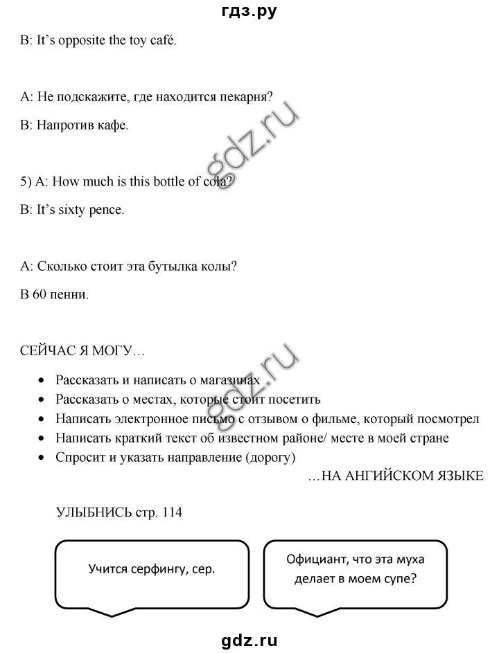 Спиши.ру по географии 6 класс вопросы