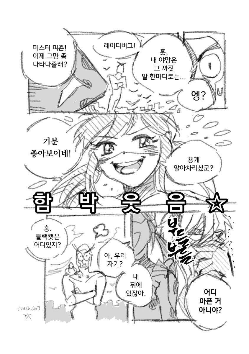 레이디버그2 - Chobi