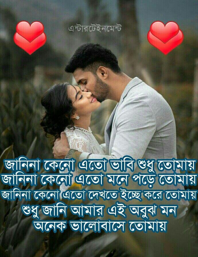 Pin by monoranjansardar on রোমান্টিক বাংলা পোস্ট ...