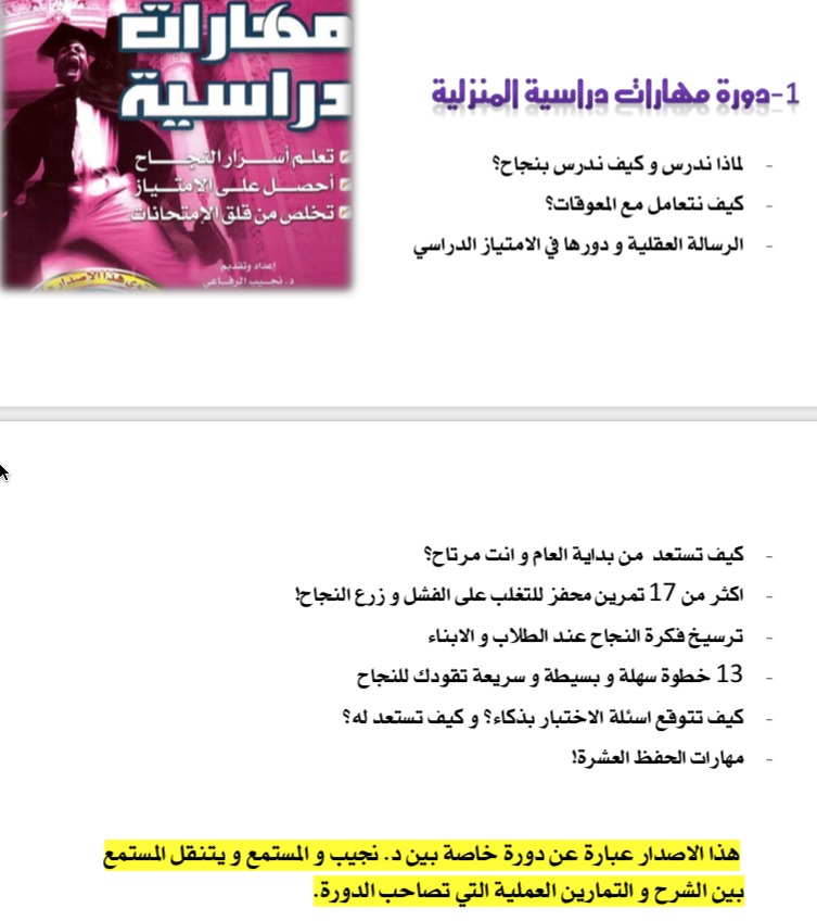 Pin By Dr Najeeb Alrefae On استاهل امتياز