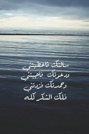 لك الشكر ياربي Quotes For Book Lovers Wisdom Quotes Life Islamic Quotes