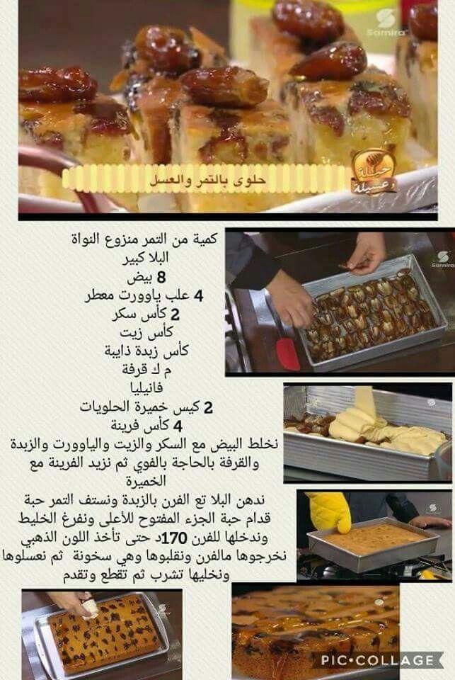 Pin By الخياطة البريكية On Les Recettes De Madame Ben Brime Arabic Dessert Food And Drink Food