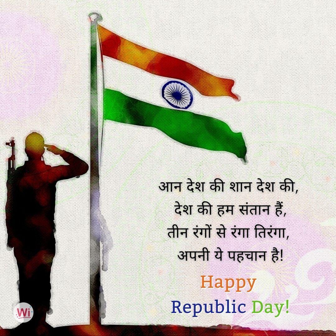 Gantantra Divas Messages In Hindi In 2021 Independence Day Quotes Happy Independence Day Quotes Republic Day Wishes