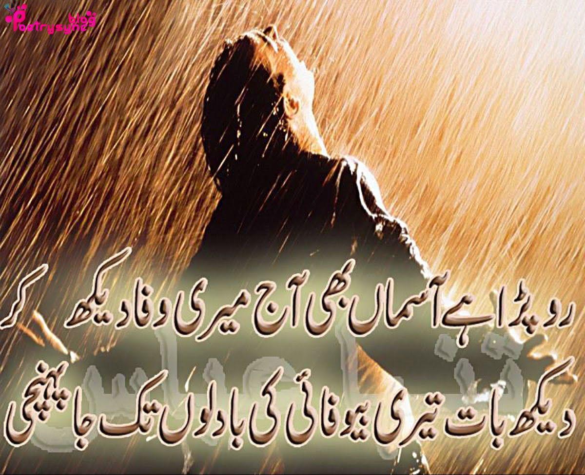 Poetry: Bewafai Shayari in Urdu Design Photos Collection ...