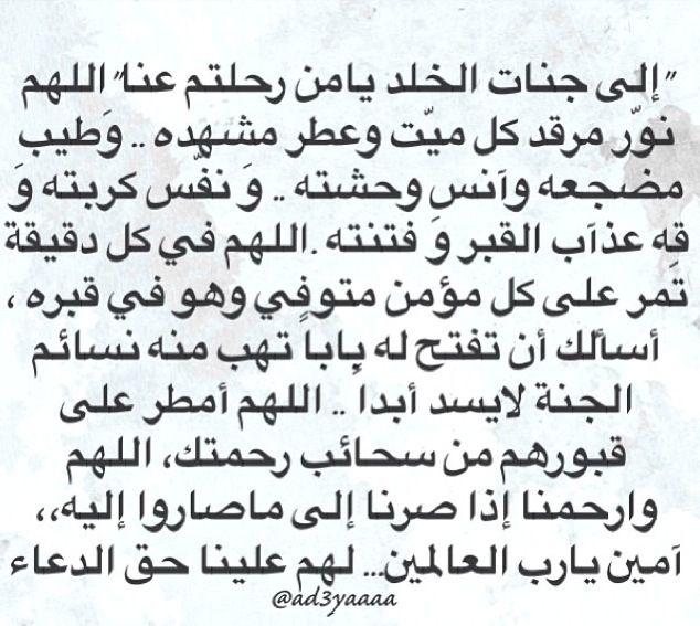 اللهم ارحم موتانا وموتا المسلمين Islamic Phrases Words Islam