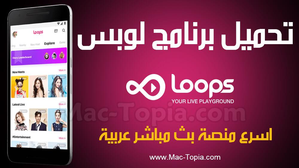تحميل برنامج Loops لوبس لايف 2020 تطبيق البث المباشر على الجوال مجانا ماك توبيا Loop