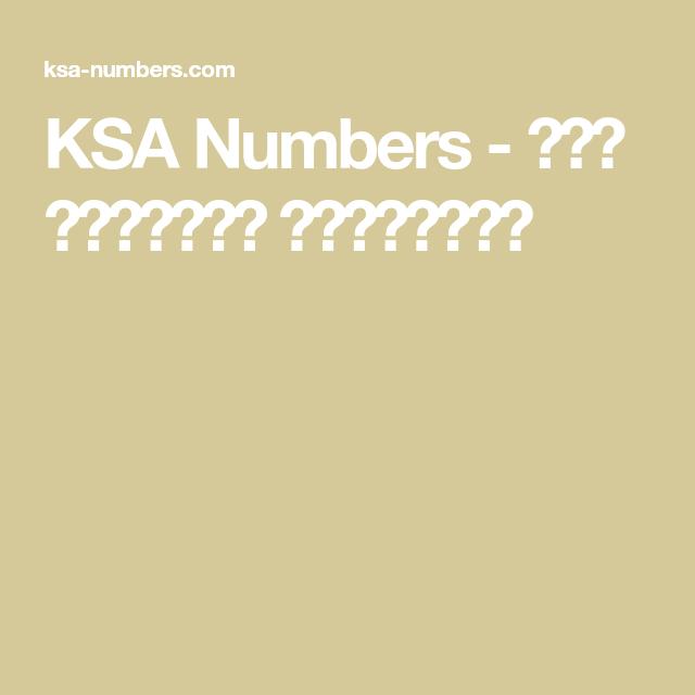 Ksa Numbers بحث الارقام السعودية Arabic Calligraphy Calligraphy