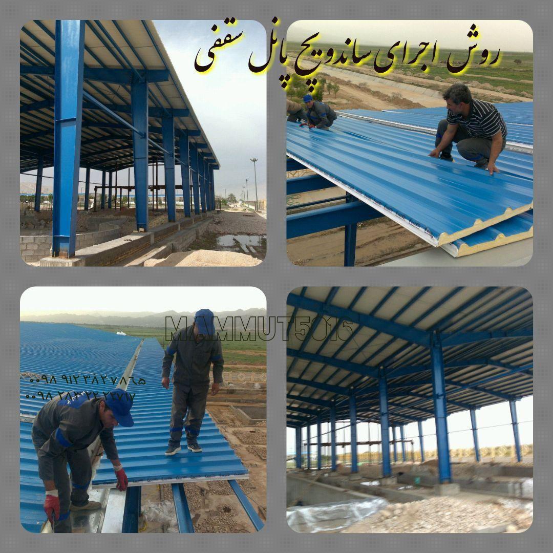 نصاب ساندویچ پانل ماموت روش اجرای نصب ساندویچ پانل سقفی ...
