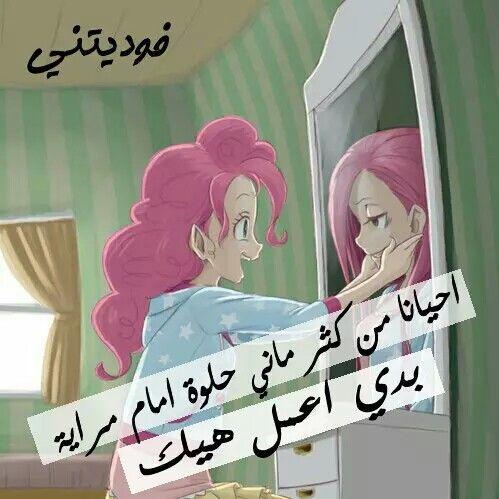 فوديتني Aurora Sleeping Beauty Arabic Jokes Jokes