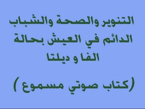 التنويروالصحة الشباب الدائم في العيش بحالة ألفا وديلتا كتاب يشرح موضوع الترددات الطبية Math Arabic Calligraphy Math Equations