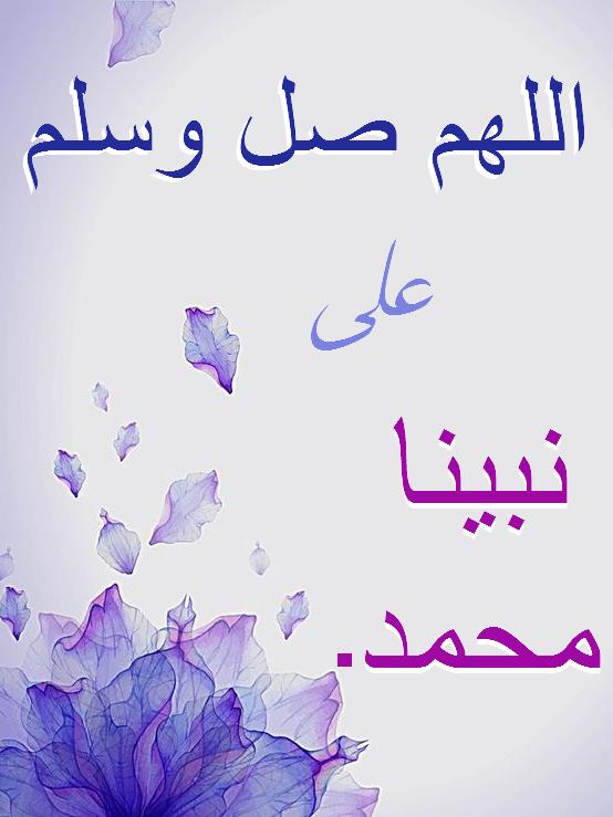 اللهم صل وسلم على نبينا محمد Home Decor Decals Decor