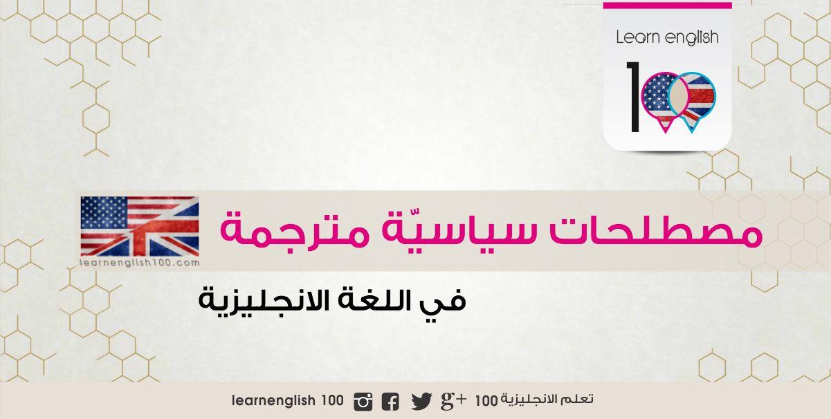 Https Learnenglish100 Com Grammar Translated Political Terms Pdf English
