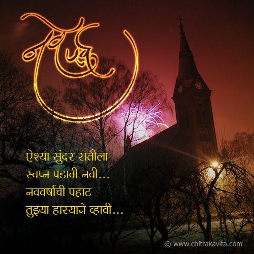 Marathi Kavita - नवे पर्व