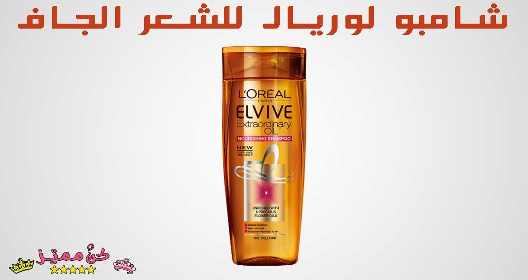 شامبو لوريال للشعر الجاف والمتقصف سعره و استخداماته وفوائده L Oreal Shampoo For Dry And Brittle Hair Pric Elvive Shampoo Shampoo Drinking Tea