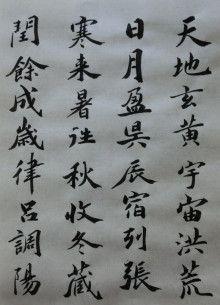 智永千字文 臨書』 | 臨書, 美文字, ペン習字