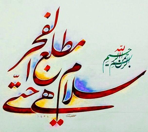 Desertrose Islamic Calligraphy Art سلام هي حتى مطلع الفجر Islamic Art Calligraphy Islamic Calligraphy Painting Islamic Calligraphy