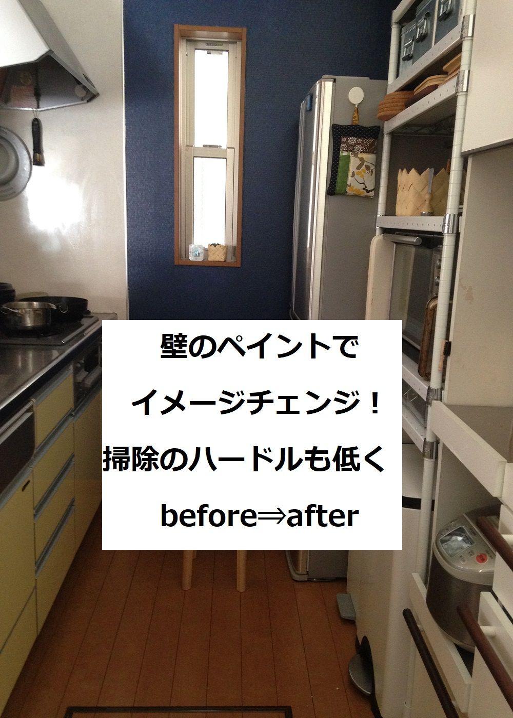 建売住宅 キッチン壁 Before After 掃除も楽々 インテリア ビフォーアフター キッチン インテリア