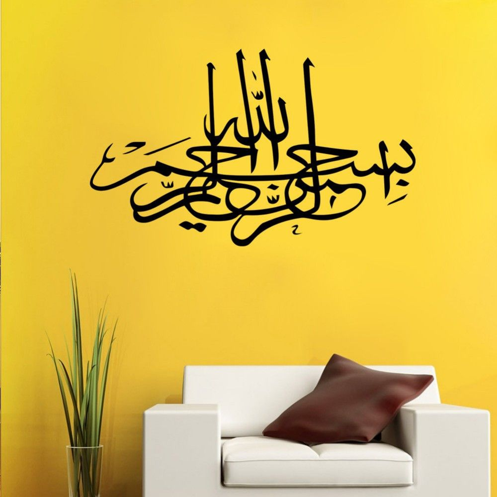 Aliexpress.com : Buy Muslim Arabic Islamic Vinyl Wall Decals Mural ...