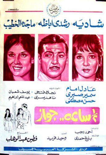 1969 أفيشات أفلام شادية Shadia Movie Film Posters Egyptian Movies Egypt Movie Egyptian Actress