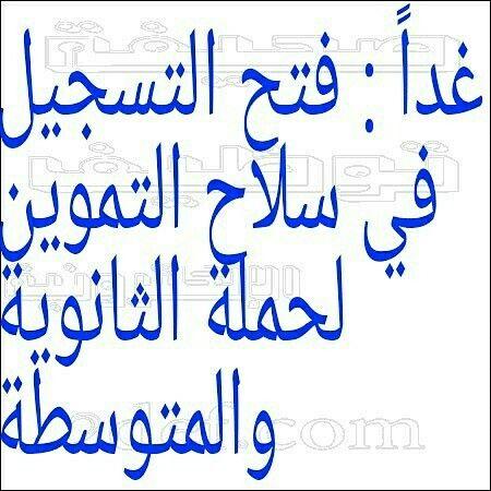 غدا فتح التسجيل في سلاح التموين لحملة الثانوية والمتوسطة Http 2def Com Index Php News Jobs 48 Civil Military Government Jo Arabic Calligraphy Calligraphy