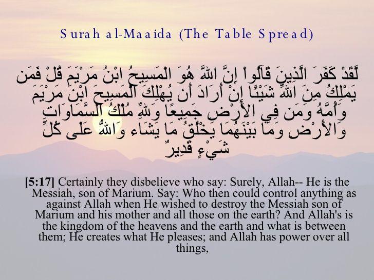 Quran 5 : 17 | verses from the holy Qura'n آيات من القرآن